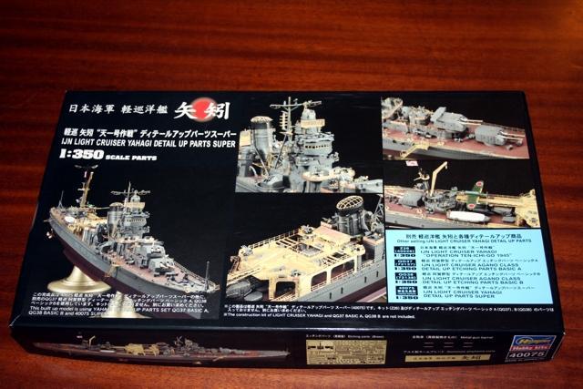 1/350 IJN Yahagi 1945 Gallery_4_138_250503