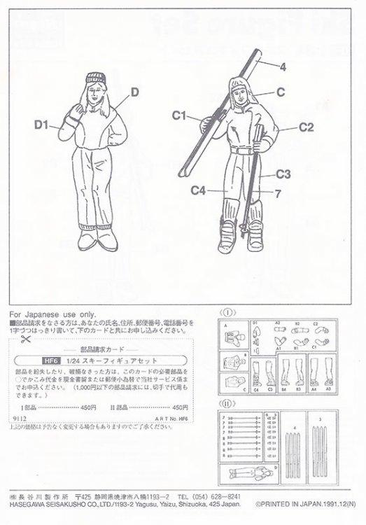 547148558_KRSkifiguresetHasegawa-03.thumb.jpg.18cd55a19f6e07fe3d7e561cf37acf1c.jpg